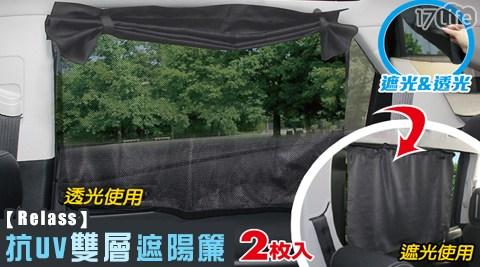 Relass/抗UV/雙層遮陽簾/遮光/透光/汽車/車用/遮陽簾/車窗/車窗簾