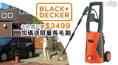 BLACK&DECKER美國百工-1500W強力高壓沖洗機(PW1570TD)