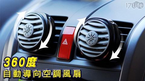 360度/自動導向空調風扇/汽車/車用/風扇/空調風扇