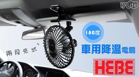 HEBE/180度/兩段夾式/車用/汽車/降溫電扇/電扇/涼扇/風扇