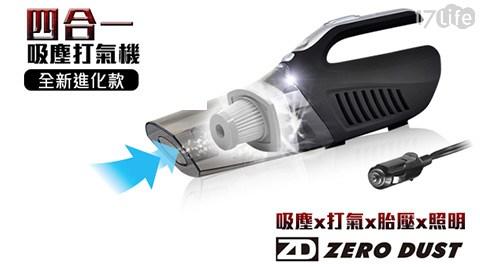 ZeroDust/四合一/多功能/吸塵打氣機/汽車/車用/清潔/吸塵