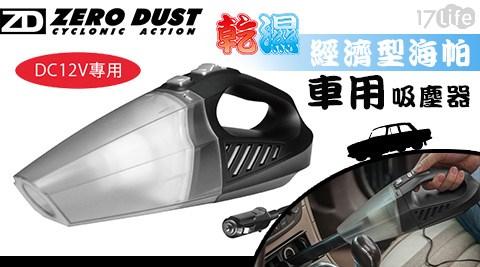ZeroDust/經濟型/海帕/車用吸塵器/車用/汽車/清潔/吸塵器