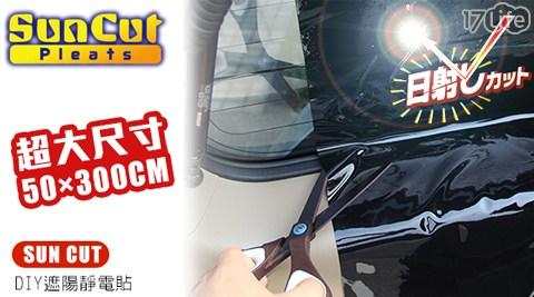 SUN CUT/DIY/遮陽靜電貼/300CM/遮陽/靜電貼/車用/汽車