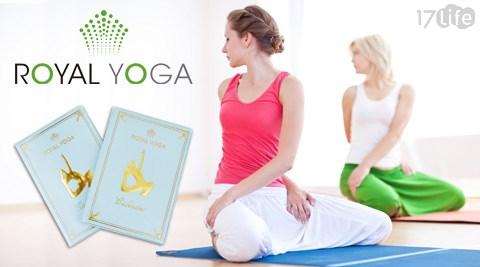 ROYAL YOGA/瑜珈/課程/瑜珈墊