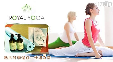 只要555元即可享有【ROYAL YOGA】原價5,780元熱活冬季瑜珈課程:課程任選五堂+瑜珈墊一塊+馬粟樹茶苷沐浴乳一瓶+2017曼陀羅筆記本一本。