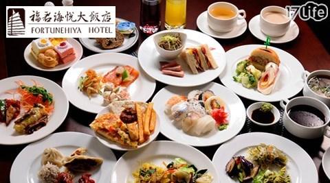 福君海悅大飯店/吃到飽/下午茶/甜點/福君/海悅/buffet