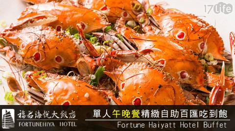 捷運/大同/buffet/吃到飽福君海悅大飯店