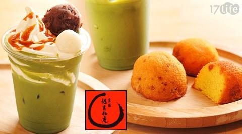 源吉兆庵/和菓子/甜點/抹茶/冰淇淋/蛋糕