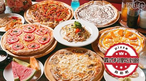 只要279元即可享有【夯Pizza】原價329元活力特餐pizza吃到飽!特別推薦:瑪格莉特披薩、日式花枝披薩、鳳梨火腿披薩、德式芥末熱狗披薩、青醬堅果披薩、蒜味香腸披薩、匈亞利香辣牛肉披薩、泡菜豬肉披薩、挪威鮭魚披薩、日式煉乳麻糬、奶油摩卡披薩、蜂蜜蘋果肉桂披薩、泰式香茅燻雞披薩、桔醬豬太郎披薩)+蔬果沙拉吧、飲料、甜點。