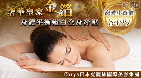 Chrys日本克麗絲國際美容集團-奢華皇家金箔Spa頂級雙享受課程