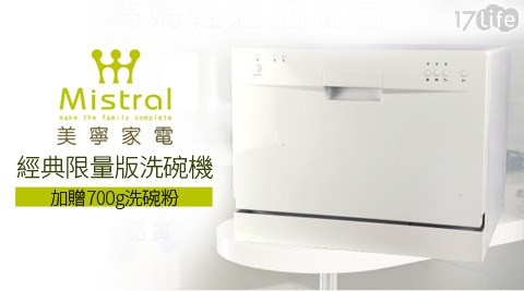 只要9999元(含運)即可購得【Mistral美寧】原價23800元經典限量版六人份洗碗機(3208)1台,購買即贈送700g洗碗粉,並享1年保固服務!