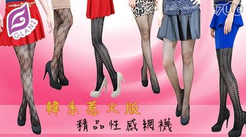 GLANZ/格蘭絲/性感/網襪/褲襪