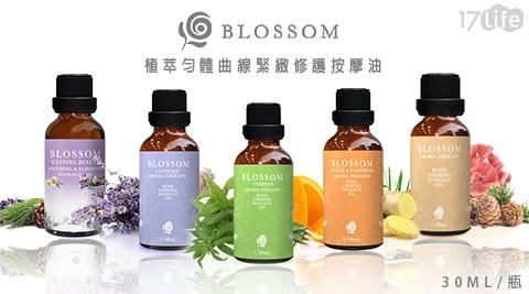 平均最低只要199元起(含運)即可享有【BLOSSOM】植萃勻體曲線緊緻修護按摩油(30ML/瓶)(香味任選):1瓶/2瓶/4瓶。
