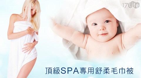 法式寢飾花季-頂級SPA專用舒柔毛巾被(37兩重)
