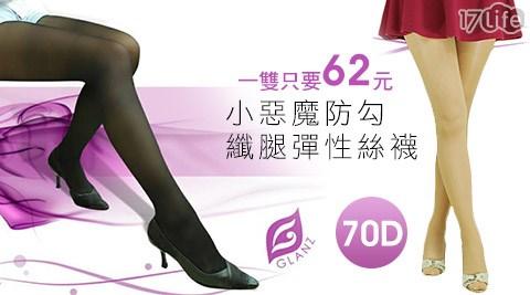 平均每雙最低只要63元起(含運)即可購得【GLANZ格藍絲】70D小惡魔防勾纖腿彈性絲襪3雙/6雙/10雙/12雙,顏色:黑色/膚色。