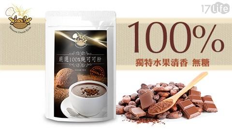 平均每包最低只要179元起即可享有【星宴烘焙】嚴選100%純可可粉(300g/包)1包/4包/6包/8包。