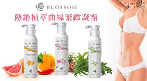 BLOSSOM-熱銷植萃曲線緊緻凝霜(120ml)+贈美腹凝霜-強效版(120ml)1入