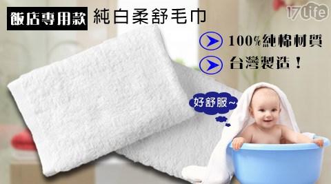 飯店專用/款純/白柔舒/毛巾