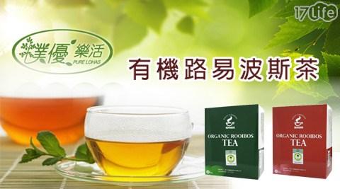 平均最低只要8元起(含運)即可享有【樸優樂活】有機路易波斯茶(南非國寶茶)40包/80包/120包/160包/200包(20包/盒),口味:紅茶/綠茶。