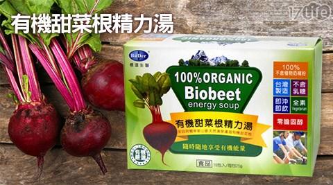 【標達BuDer】有機甜菜根精力湯(10入/盒)/標達/BuDer/有機/甜菜根/精力湯