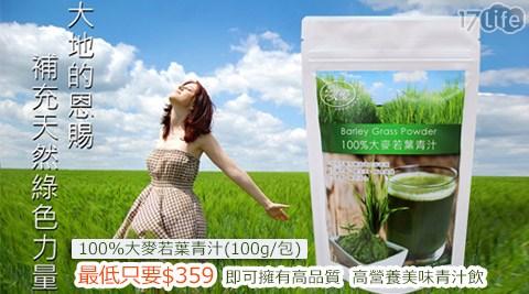 樸優-紐西蘭100%無農藥大麥若葉青汁