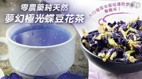 樸優/樂活/零農藥/純天然/夢幻/極光/蝶豆/花茶/泡茶