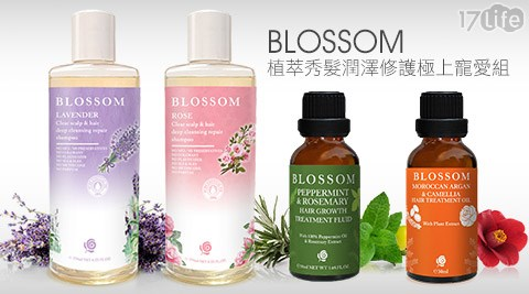 BLOSSOM/植萃秀髮潤澤修護極上寵愛組