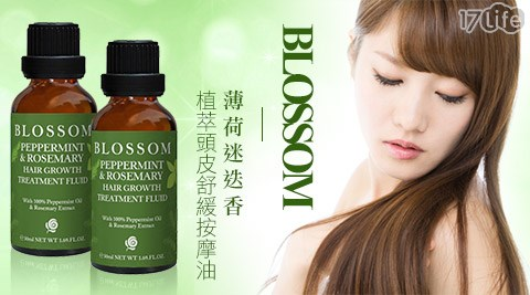BLOSSOM/薄荷/迷迭香/植萃/頭皮/舒緩/按摩油/頭皮按摩刷