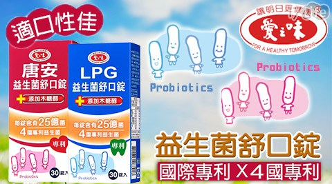 愛之味生技~4國專利LPG 唐安益生菌舒口錠~添加木醣醇^(即期品^)