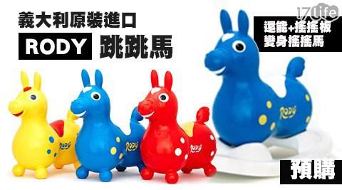 義大利/原裝/進口/RODY/跳跳馬/玩具/幼童/幼兒