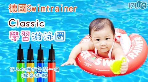 平均每個最低只要647元起(含運)即可帶回【德國Swimtrainer】Classic學習游泳圈1個/2個/3個,顏色可選:紅色/橘色/黃色。每個加贈打氣筒乙個(顏色隨機)。