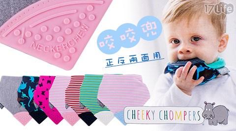 英國/Cheeky Chompers/咬咬兜/圍兜/幼兒/嬰兒