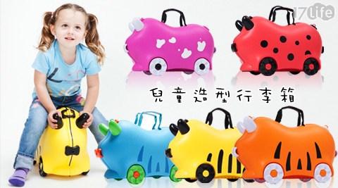 RIDERFUL CASE-兒童造型行李箱