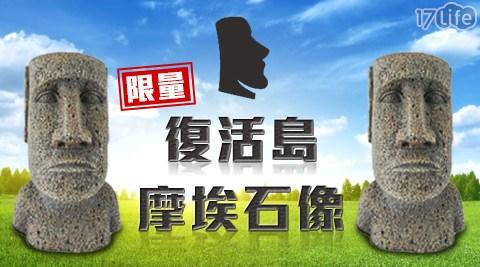 復活島摩埃石像(小)