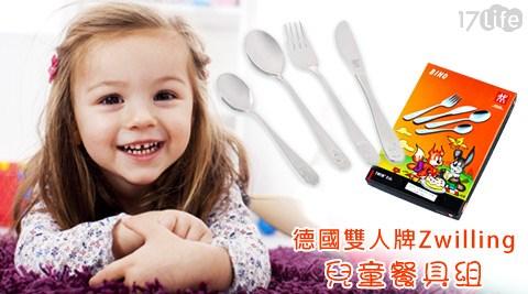 宅配:只要415元(含運)即可購得【雙人牌Zwilling】原價580元兒童餐具1組。