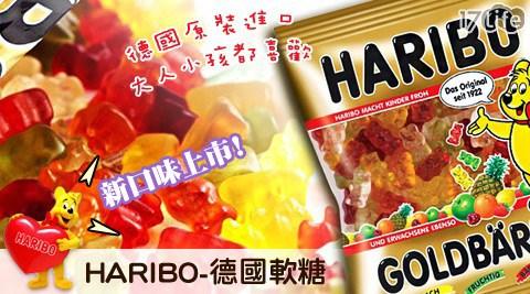 只要65元即可享有【HARIBO】原價105元德國軟糖只要65元即可享有【HARIBO】原價105元德國軟糖1包(200g/包),多種口味任選,8包免運。
