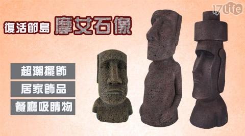 復活節島/摩艾石像