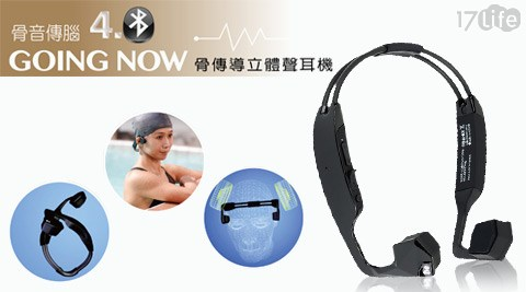 【GOINGNOW】/超級升級/骨傳導/藍芽/運動/耳機