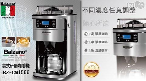 平均每台最低只要5,840元起(含運)即可享有【義大利Balzano】美式研磨咖啡機(BZ-CM1566)1台/2台,享保固一年。
