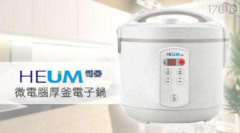 韓國HEUM-微電腦厚釜電17life 購物 金子鍋(HU-RS1016)