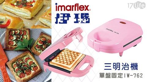 imarflex/日本伊瑪/三明治機/單盤固定/IW-762/伊瑪