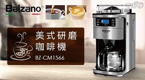 只要4,980元(含運)即可享有【義大利Balzano】原價9,900元美式研磨咖啡機 BZ-CM1566 1台。
