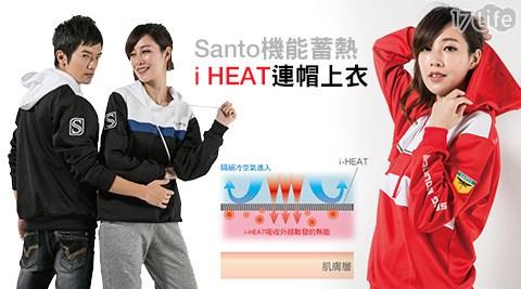 平均每件最低只要700元起(含運)即可購得【Santo】機能蓄熱i HEAT連帽上衣1件/2件/3件,顏色:藍色/紅色,多尺寸任選。