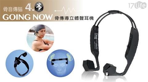 GOINGNOW-超17life 退 款級升級骨傳導藍芽運動耳機