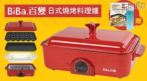 平均每入最低只要2940元起(含運)即可購得【BiBa百變】日式燒烤料理GP-302(紅色)贈食譜+【Kyss mig單存自然】藍寶石光采微晶露120ml:1入/2入。