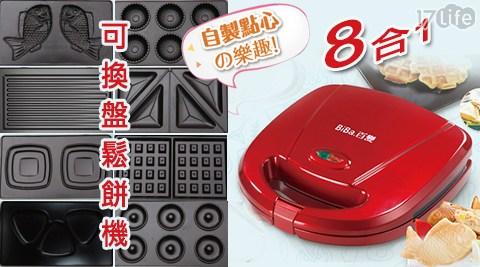 百變 17life 桃園BiBa-8合1可換盤鬆餅機(WF-801)