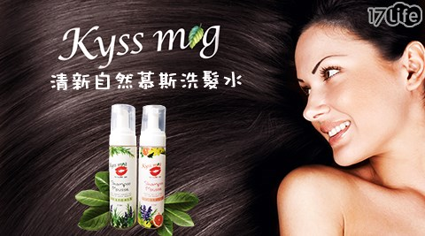平均每入最低只要300元起(含運)即可享有【Kyss Mig】1620自然健髮修護慕斯洗髮水/1618自然控油去屑慕斯洗髮水任選1入/2入/3入/4入。