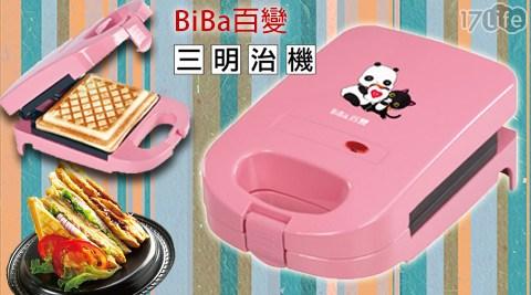 平均每台最低只要649元起(含運)即可購得【BiBa百變】三明治機(SW-01)1台/2台,享1年保固。