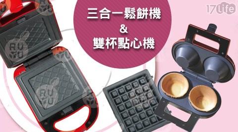 只要1280元起(含運)即可購得原價最高8940元雙杯點心機/三合一機系列:(A)【獅子心】雙杯點心機(LCM-143)1台/2台/3台/(B)【獅子心】雙杯點心機(LCM-143)+【日本伊瑪】三合一可換盤鬆餅三明治甜甜圈機(IW-733)各1台;皆享1年保固。