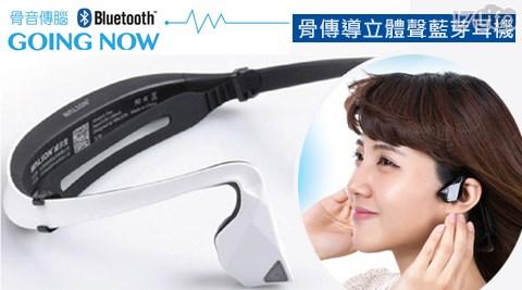 WALSON威爾森-GoingNow骨音傳腦 骨傳導立體聲藍芽耳機-白(E-FREE)